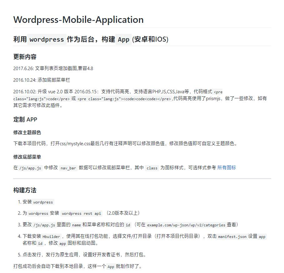 网站转 APP 与微信小程序的实际体验-太傅博客