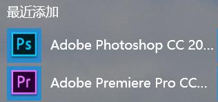 Adobe系列软件安装与激活教程