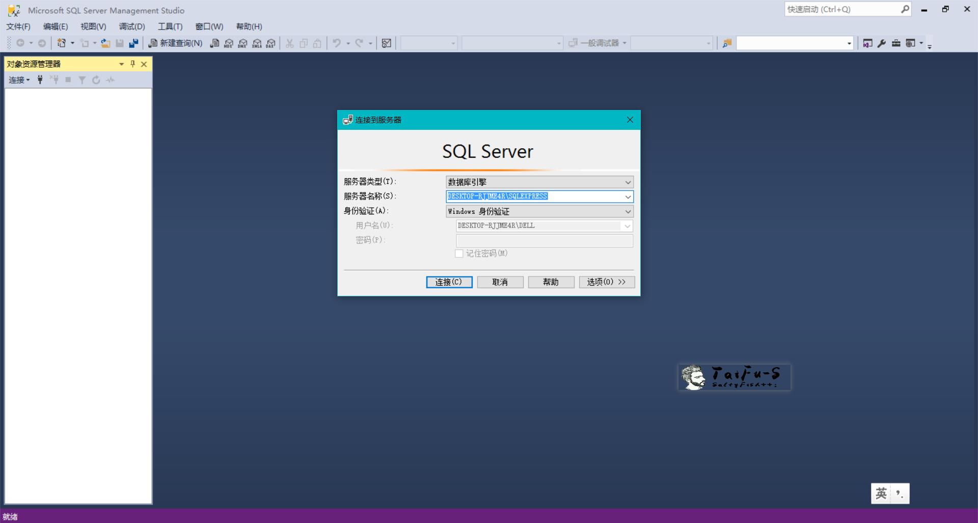 SQL Server 2016 安装教程