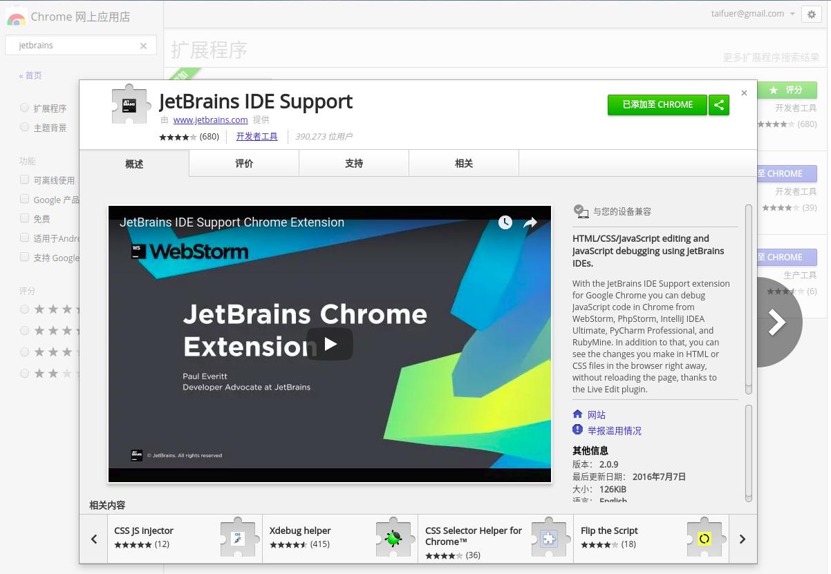 WebStorm 加谷歌浏览器实时同步更新