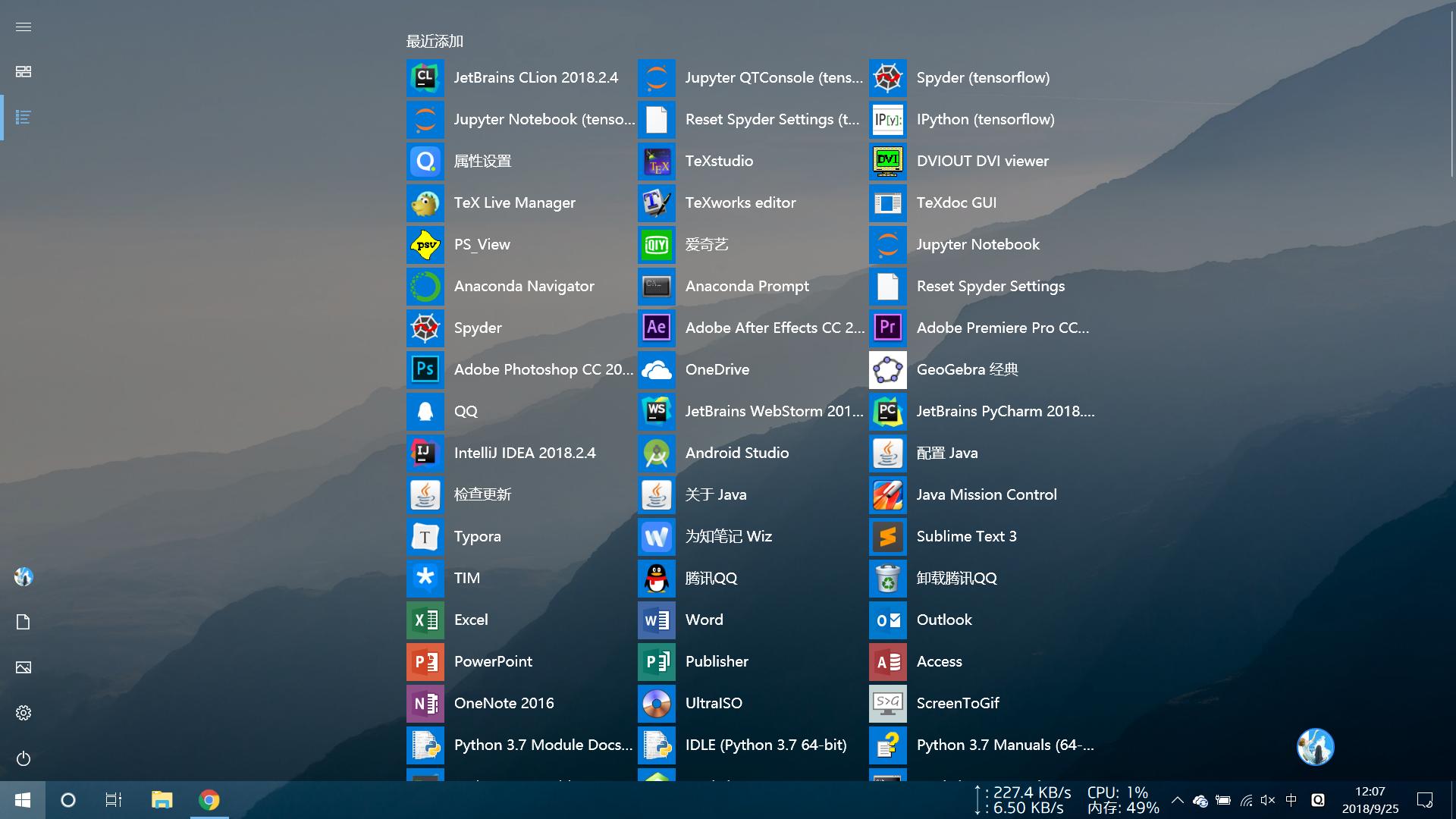 Windows10 系统重装记录及软件推荐